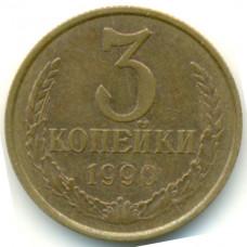 3 копейки 1990 СССР, из оборота