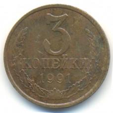 3 копейки 1991 СССР Буква Л, из оборота