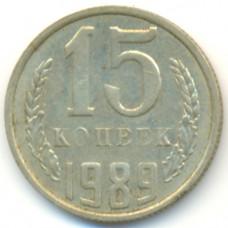 15 копеек 1989 СССР, из оборота