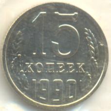 15 копеек 1990 СССР, из оборота