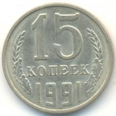 15 копеек 1991 СССР ЛМД (Буква Л), из оборота