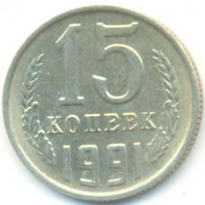 15 копеек 1991 СССР ММД (Буква М), из оборота