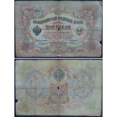 1905 год - Государственный Кредитный Билет 3 рубля 1905 года - Российская Империя