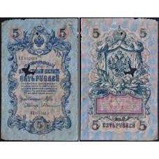 1909 год - Государственный Кредитный Билет 5 рублей 1909 года - Российская Империя