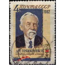 1962, декабрь. Агрохимик Д.Н.Прянишников (1865-1948)