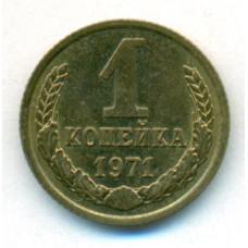 1 копейка 1971 СССР, из оборота