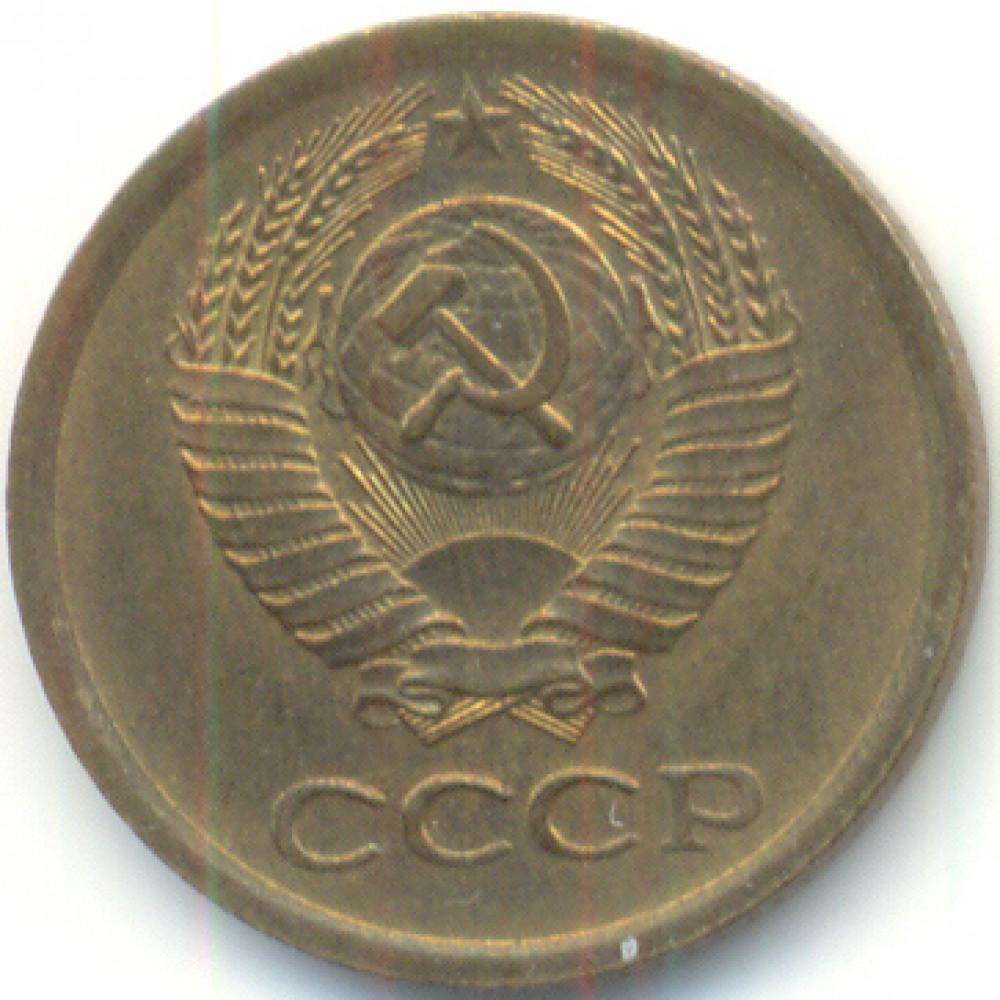 1 копейка 1972 СССР, из оборота