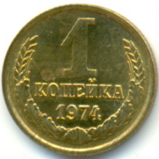 1 копейка 1974 СССР, из оборота