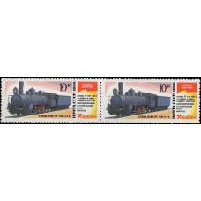 1986, октябрь. Почтовая марка СССР. Паровозы, 10 коп