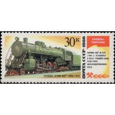 1986, октябрь. Почтовая марка СССР. Паровозы, 30 коп