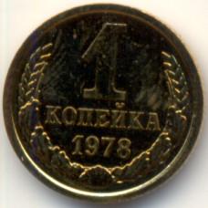 1 копейка 1978 СССР, из мешка