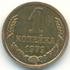 1 копейка 1979 СССР, из оборота