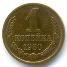 1 копейка 1980 СССР, из оборота