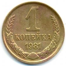 1 копейка 1981 СССР, из оборота