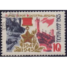 1965, декабрь. Города-герои, Волгоград. 10 копеек