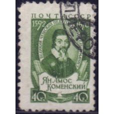 1958, 17 апреля. Почтовая марка СССР. Ян Амос Коменский. 40 копеек