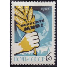 1965, июль. Всемирный когресс за мир и всеобщее разоружение в Хельсинки