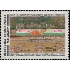 1985, июль. Почтовая марка Мадагаскара. 10 лет революции, 50Fr