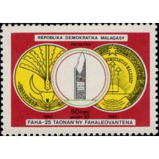 1985, июль. Почтовая марка Мадагаскара. 25 лет независимости, 50Fr