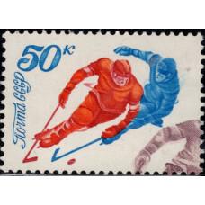 1979, апрель. Почтовая марка СССР. Чемпионат мира и Европы по хоккею, 50 коп.