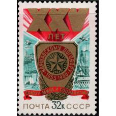 1980, май. Почтовая марка СССР. 25 лет Варшавскому договору, 32 коп.