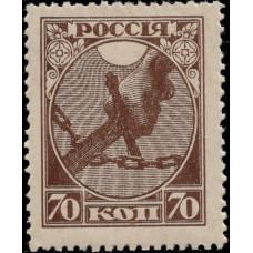 1918, ноябрь. Почтовая марка РСФСР. Первый выпуск революционных марок, 70K