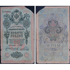 1909 год - Государственный Кредитный Билет 10 рублей 1909 года - Российская Империя