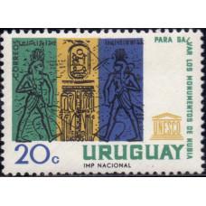 1964, октябрь. Почтовая марка Уругвая. Сохранение нубийских памятников, 20