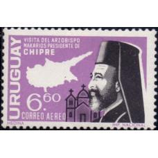 1967, февраль. Почтовая марка Уругвая. Визит президента Макариоса на Кипр, 6.60
