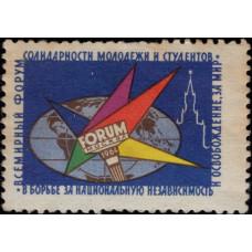 1964. Непочтовая марка СССР. Всемирный форум солидарности молодежи и студентов