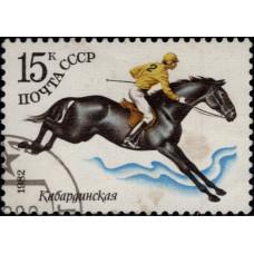 1982, февраль. Почтовая марка СССР. Советское коневодство, 15 коп