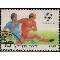 1990, май. Почтовая марка СССР. Чемпионат мира по футболу «Италия-90», 15 коп