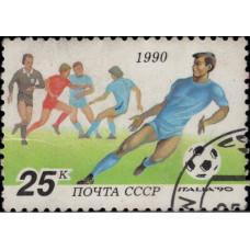 1990, май. Почтовая марка СССР. Чемпионат мира по футболу «Италия-90», 25 коп