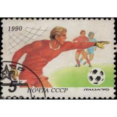1990, май. Почтовая марка СССР. Чемпионат мира по футболу «Италия-90», 5 коп