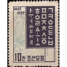 1959, август. Почтовая марка Северной Кореи (КНДР). Международная выставка книг и изобразительных искусств, 10Ch