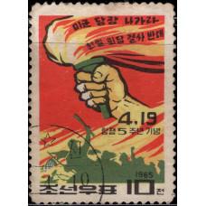 1965, апрель. Почтовая марка Северной Кореи (КНДР). 5-я годовщина южнокорейского восстания, 10Ch