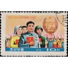 1973, декабрь. Почтовая марка Северной Кореи (КНДР). Социалистическая Конституция Северной Кореи, 10Ch