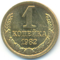 1 копейка 1982 СССР, из оборота