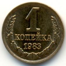 1 копейка 1983 СССР, из оборота
