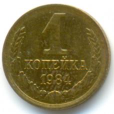 1 копейка 1984 СССР, из оборота