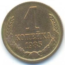 1 копейка 1985 СССР, из оборота