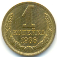1 копейка 1986 СССР, из оборота