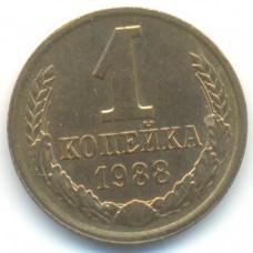 1 копейка 1988 СССР, из оборота