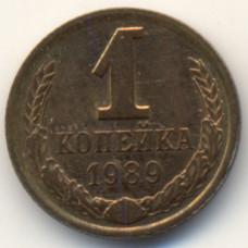 1 копейка 1989 СССР, из оборота