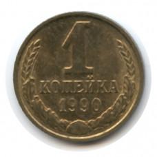 1 копейка 1990 СССР, из оборота