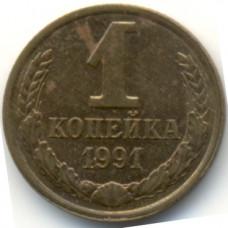 1 копейка 1991 СССР Л, из оборота
