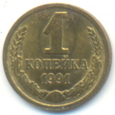 1 копейка 1991 СССР М, из оборота