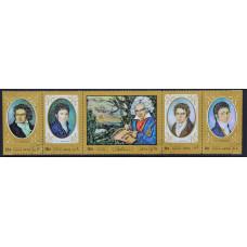 1972. Набор почтовых марок Омана (State of Oman). Людвиг ван Бетховен