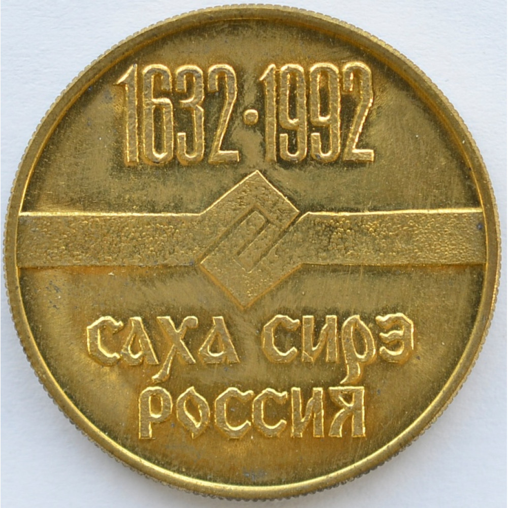 """""""САХА СИРЭ - РОССИЯ"""" 1992 год"""