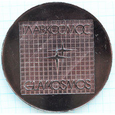 """Медаль """"Главкосмос СССР"""" 1985 год"""